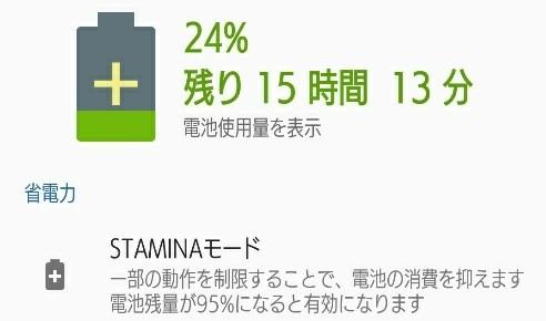 Android 7.0の節電設定を総チェック!進化したXperia向けの「STAMINAモード」も含め詳しく確認してみた!
