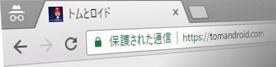 【wordpress】ブログのHTTPS対応が完了しました(TCD015 Grider)