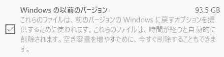 #windows10 忘れていませんか?アップグレード時に作ったバックアップの削除を。