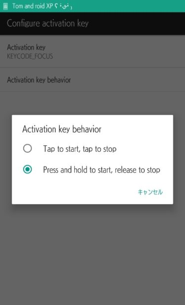actiovation_key_behavior