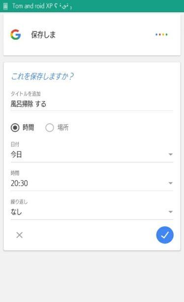android_riminder3