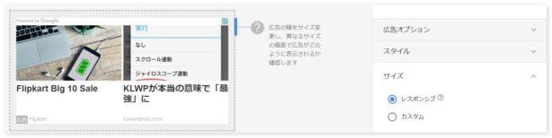 google_adsense_size_responsive