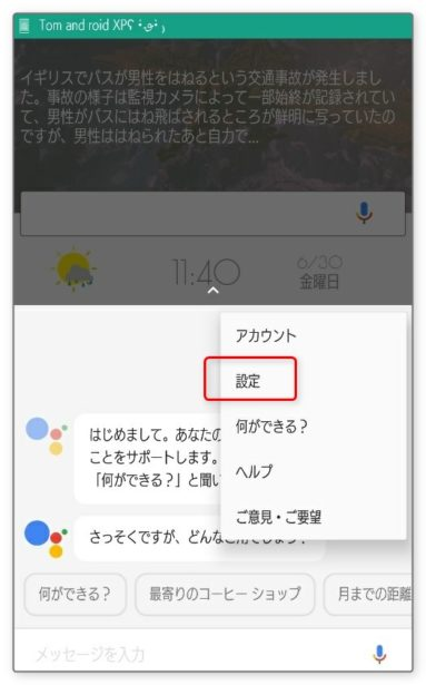 google_assistant_japanese_priority_input_setting