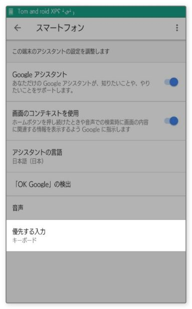 google_assistant_japanese_priority_input_settings_2