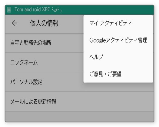 google_assistant_japanese_setting_menu_activity