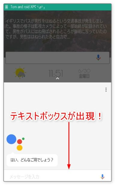 google_assistant_japanese_textbox