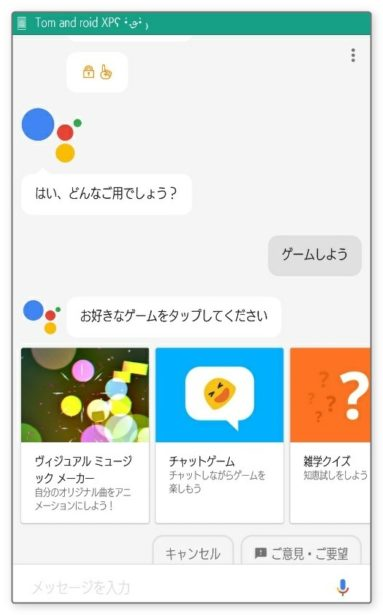 android_google_assistant_game