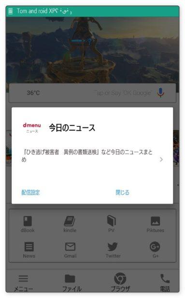 docomo_dmenu_news