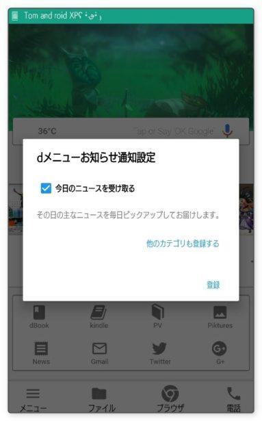 docomo_dmenu_news_notification_off