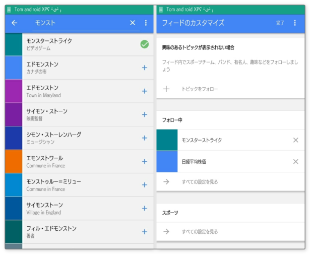 google_now_feed_customize_monsuto