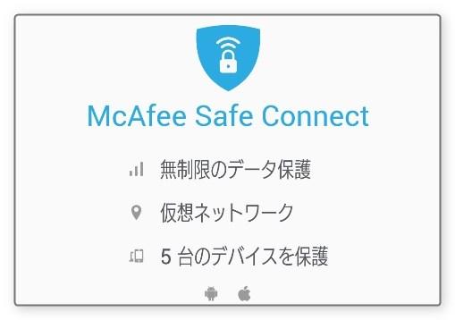 夏の旅行の必需品!無料で7日間使えるスマホ用VPNアプリ「マカフィー Safe Connect WiFi プライバシー」
