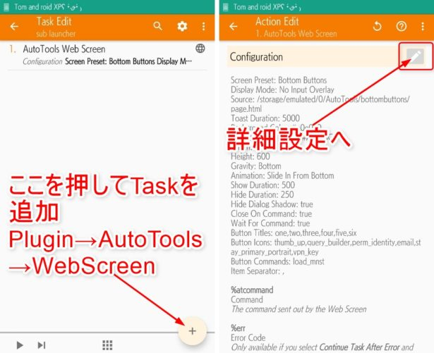 tasker_auto_tools_v2_how_to_create_task_1