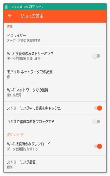 google_play_music_wi-fi_lte_traffic_settings