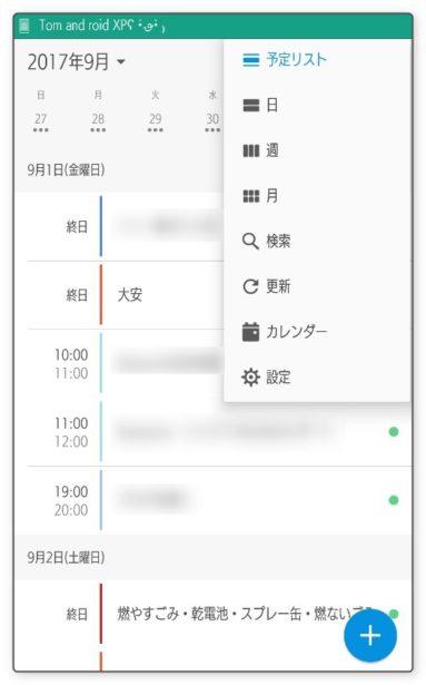 android-boxer-calendar-agenda-view