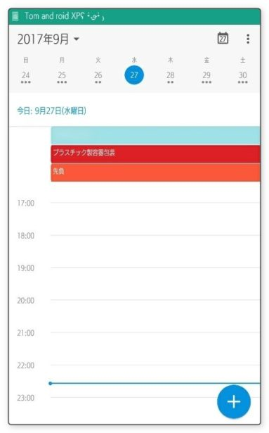 android-boxer-calendar-default-view