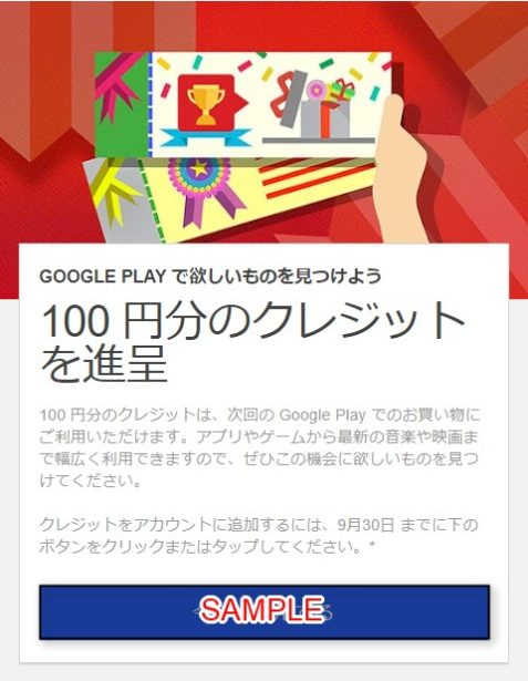 google-play-store-100-yen-credit-2017-09