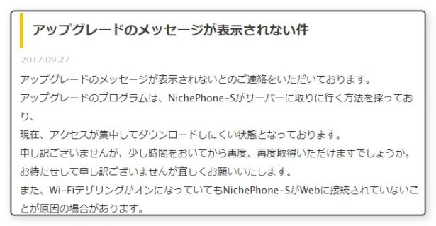 nichephone-s-update-disable-message