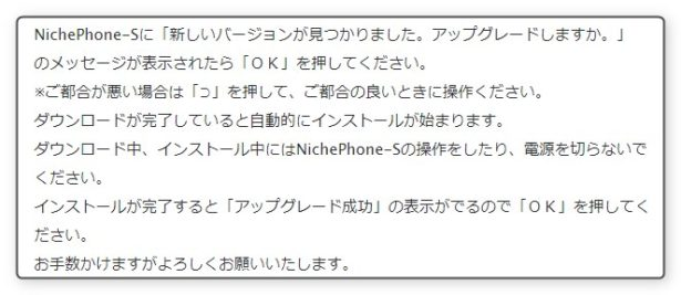 nichephone-s ファームウェア ダウンロード