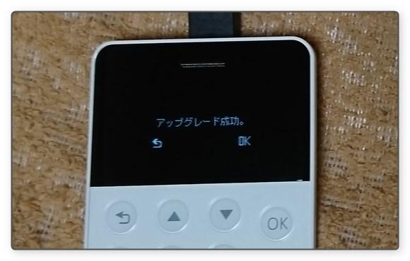 nichephone-s-upgrade-finished