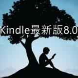 Amazon Kindleアプリが大幅刷新、見た目が完全に別物に