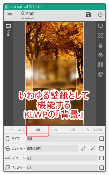 klwp-background-image