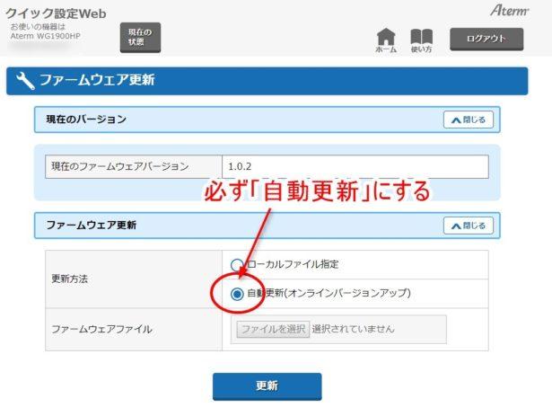 nec-aterm-wg1900hp-auto-update-firmware