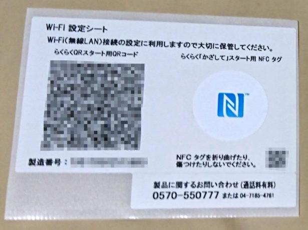 nec-aterm-wg1900hp-rakuraku-musen-start