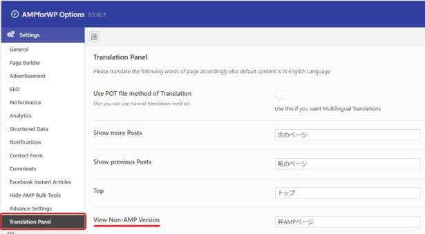 amp-for-wp-customize-translate-japanese