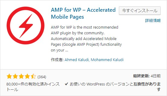 amp-for-wp-plugin