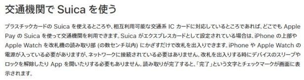 apple-site-apple-pay-suica-express-card