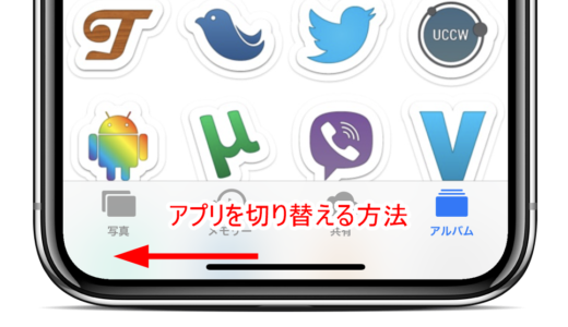 iPhone Xで大きく変わったアプリの切替方法