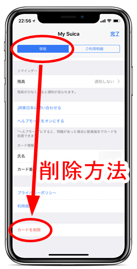 iphone-x-apple-pay-suica-delete