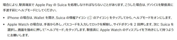 iphone-x-apple-pay-suica-express-card-settings