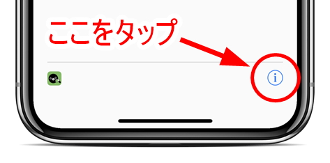 iphone-x-apple-pay-suica-help-mode