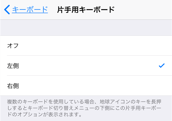 iphone-x-default-ime-size-change