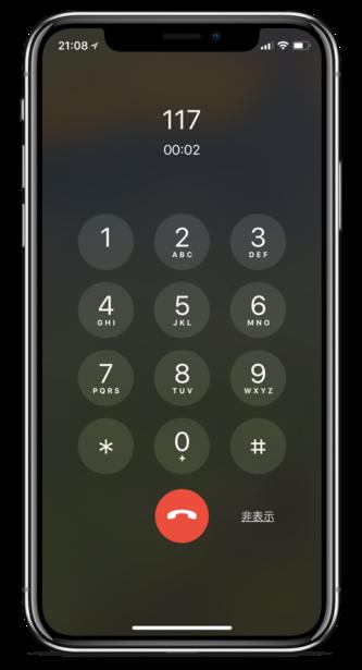 iphone-x-dialer