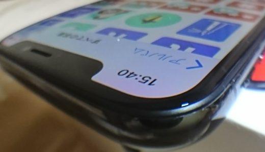 Xperiaスキーの目にiPhone Xはどう映る?実機開封レビュー