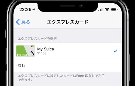 【エクスプレスカード】で瞬間決済!iPhone Xの「Suica」だけはFaceIDナシで使える
