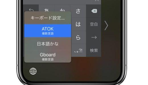 iPhoneのキーボード酷すぎ!ATOK以外選択肢がなかった5つの理由