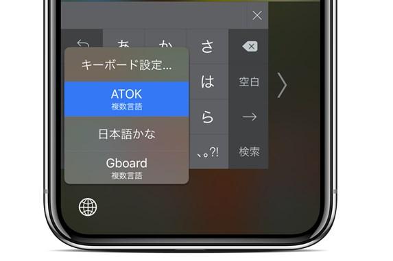 iphone-x-ime-atok-vs-default