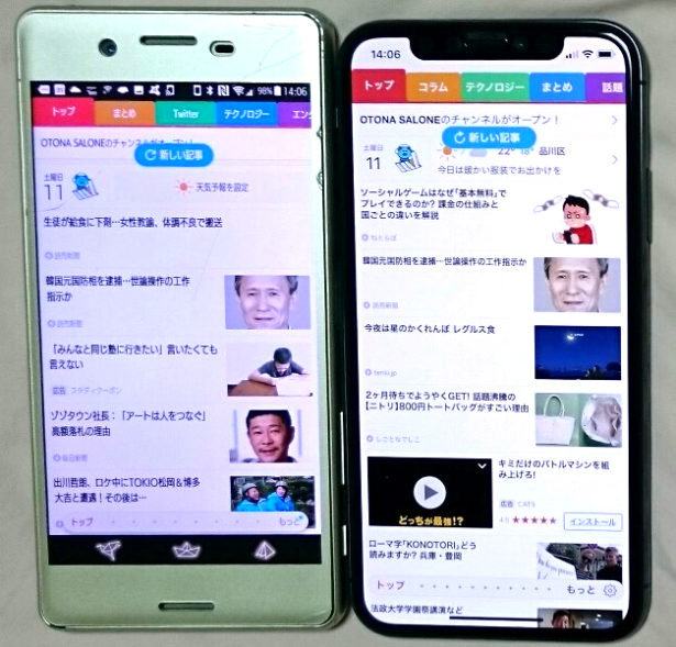 xperia-vs-iphonex-screen-view