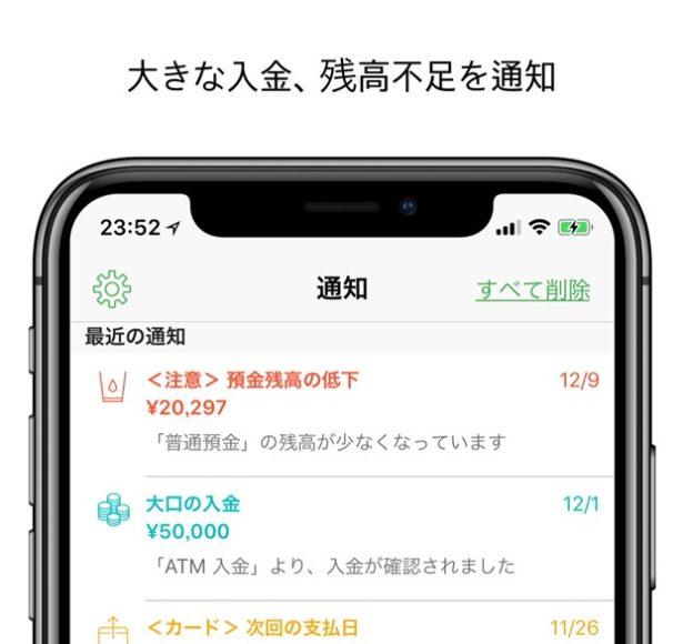 iphone-app-moneytree-notification-window