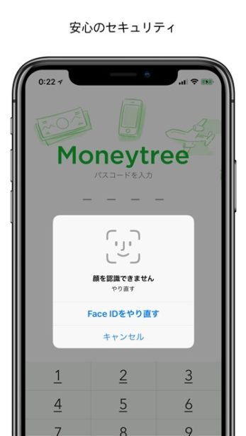 iphone-app-moneytree-secutiry-face-id