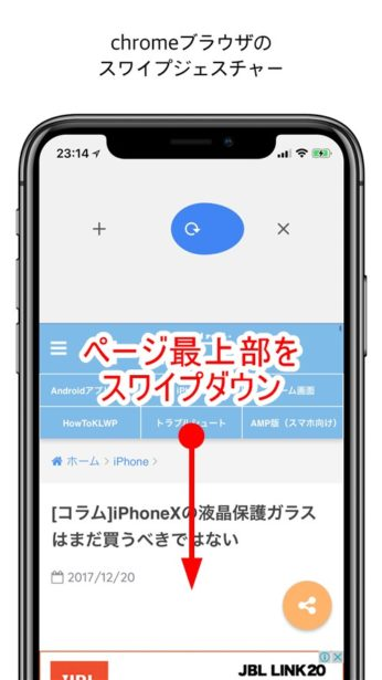 iphone-x-chrome-swipe-gesture