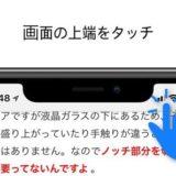 [Tips]iPhoneXのステータスバーをタップすると一番上までスクロールする