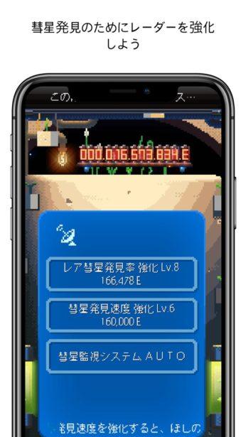 midori-no-hoshiboshi-comet-discovery-radar