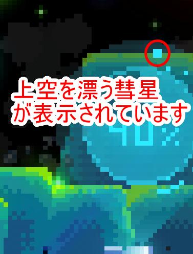 midori-no-hoshiboshi-rader