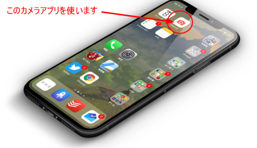 iPhoneXで月を撮影!その後Snapseedで隠れている星を出現させるテク