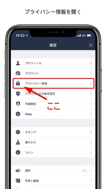 line-privacy-information