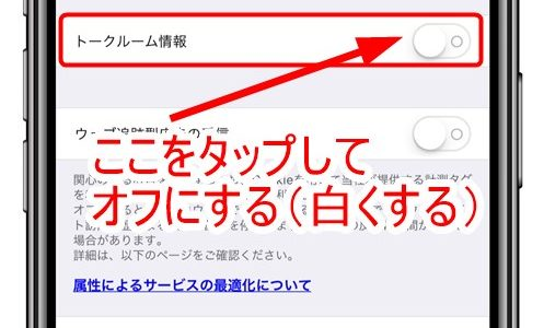 LINEの「サービス向上のための情報利用」の同意を後から取り消す方法